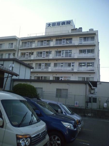 大田川病院